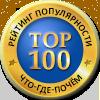 Участник рейтинга популярности по версии бесплатной справочной службы ЧТО-ГДЕ-ПОЧЕМ 084