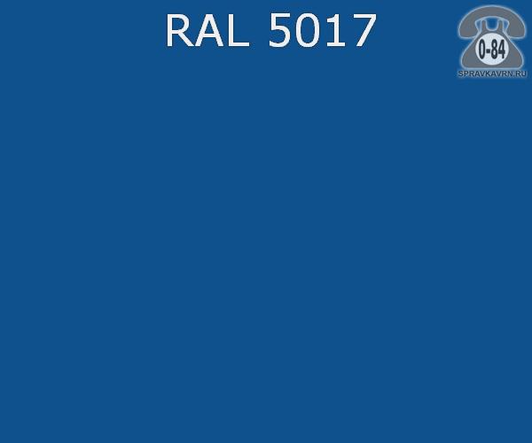 Краска порошковая ФэйХонг (FeiHong) полиэфирная транспортный синий RAL 5017 Китай