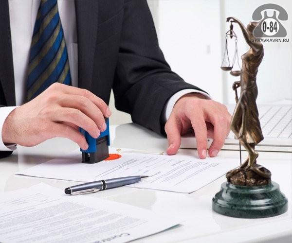Юридические консультации лично при посещении офиса незаконное увольнение юридические лица