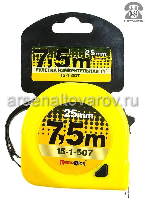 Измерительная рулетка РемоКолор (RemoColor) Т1 7.5м