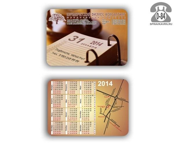 Календари картон карманный полноцветная печать офсетная печать 70х100 без пружины 300 г/м2 разработка дизайна изготовление на заказ