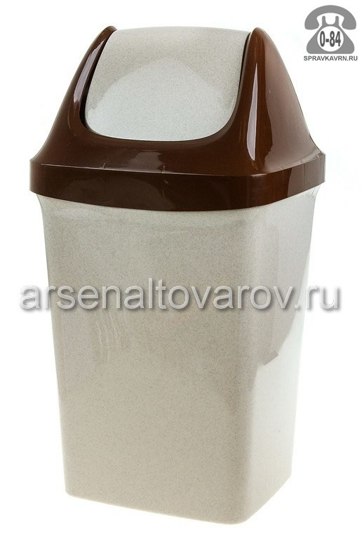 контейнер для мусора пластмассовый 25 л Свинг (М 2463) бежевый мрамор (Идея)