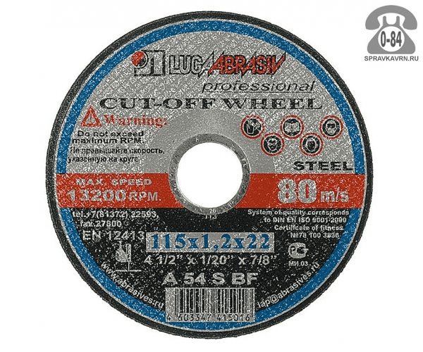 Круг отрезной Луга Абразив (Luga Abrasiv) 1.2мм диаметр 115мм для металл