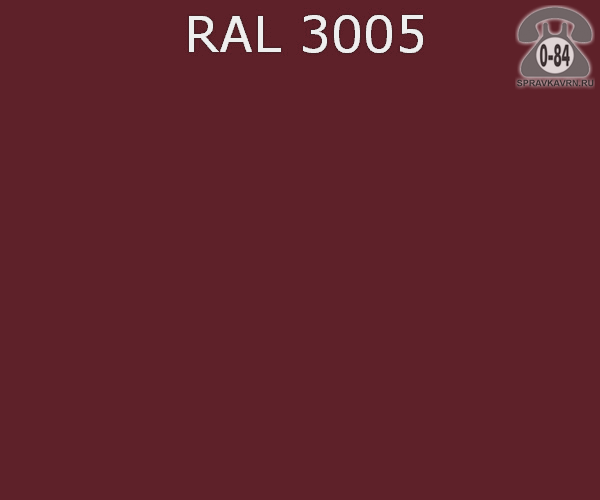 Краска порошковая ФэйХонг (FeiHong) полиэфирная винно-красный RAL 3005 Китай
