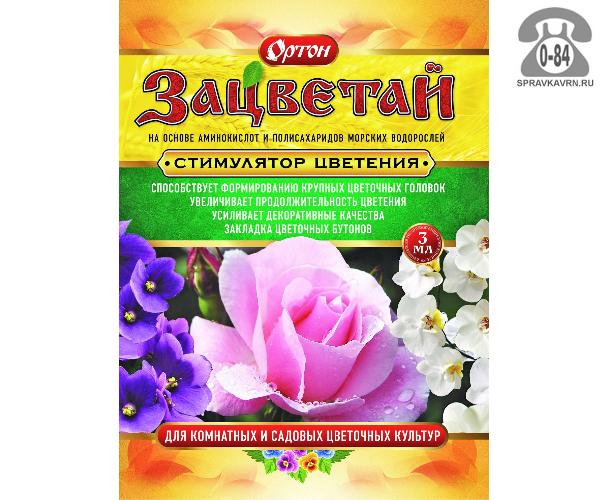Стимулятор роста растений Ортон Зацветай для цветов
