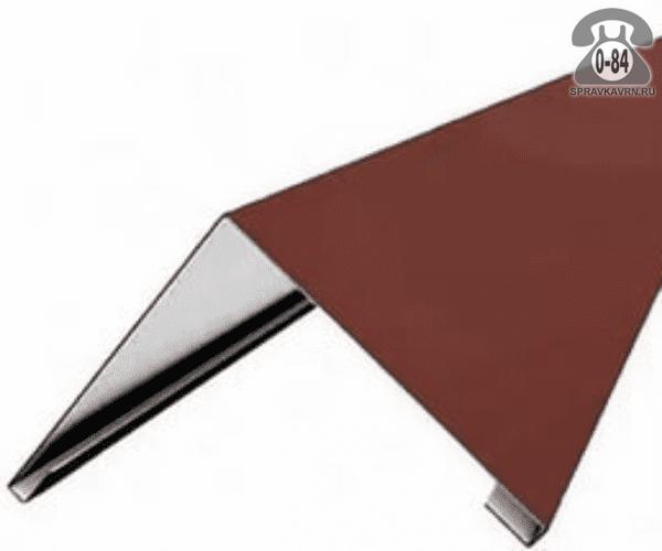 Конёк кровельный из оцинкованной стали плоская 2000 мм 150 мм винно-красный RAL 3005 Россия