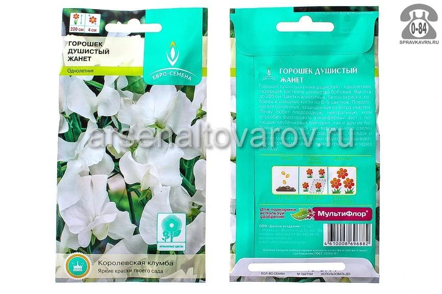 Семена цветов Евро-семена горошек душистый Жанет высокорослый однолетник 0,5 г Россия