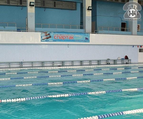 бассейн спартак воронеж официальный сайт