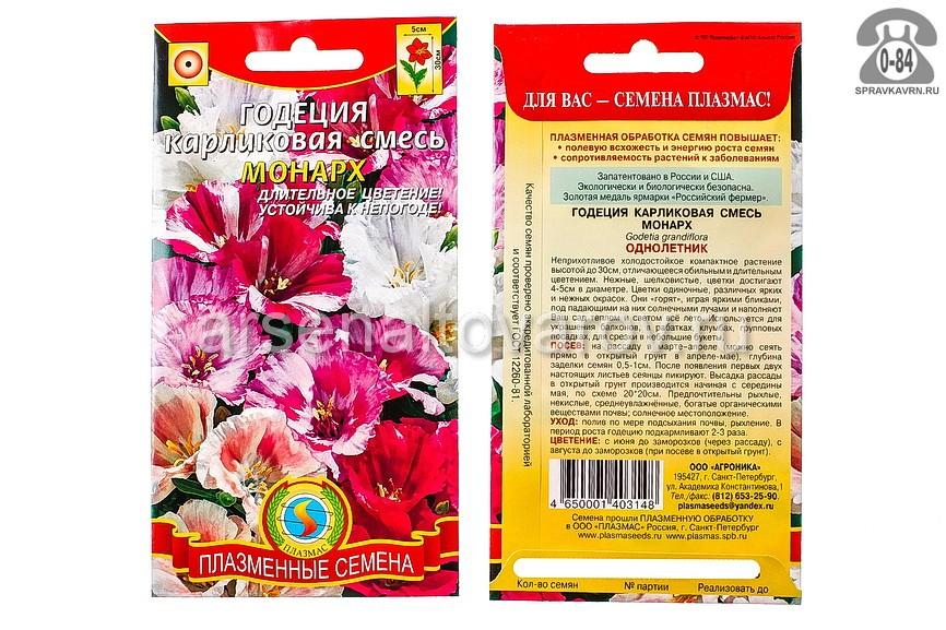 Семена цветов Плазменные семена годеция Монарх смесь карликовая однолетник 0,1 г Россия