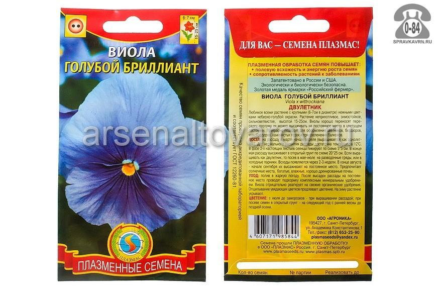 семена Виола двулетник Голубой Бриллиант 0,1 г цветной пакет (Плазменные семена) годен до: 31.12.23