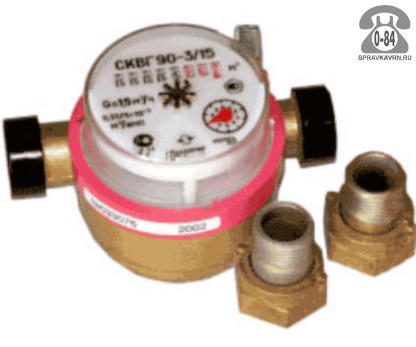 Счётчик для горячей воды Точмаш СКВГ 90-3/15 длина 110 мм