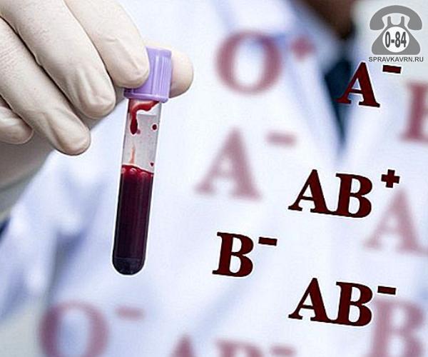 Анализ крови группа крови + резус фактор для взрослых без выезда