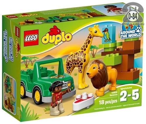 Конструктор Лего (Lego) Duplo 10802 Саванна, количество элементов: 18
