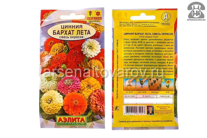 семена Цинния однолетник Лилипут смесь 5 г цветной пакет (Агроуспех) годен до: 31.12.20