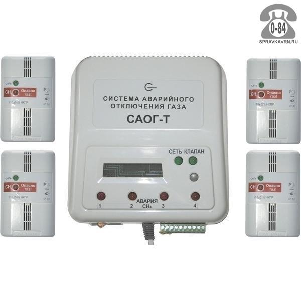 Система аварийного отключения газа САОГ-Т-40 с клапаном КЗМЭФ