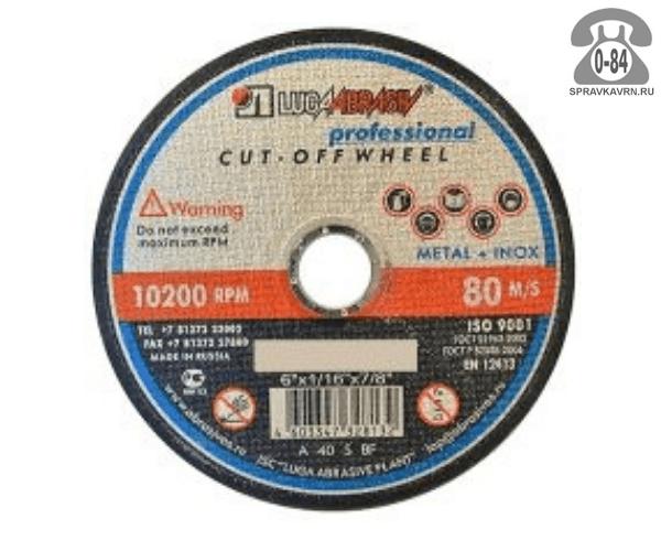 Круг отрезной Луга Абразив (Luga Abrasiv) 2мм диаметр 115мм для металл
