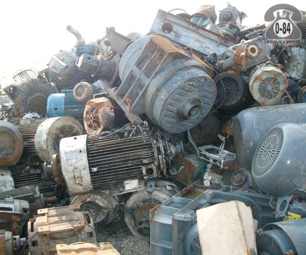 Лом металлов цветные металлы электродвигатели нет нет покупка