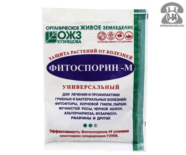 Пестициды Фитоспорин-М