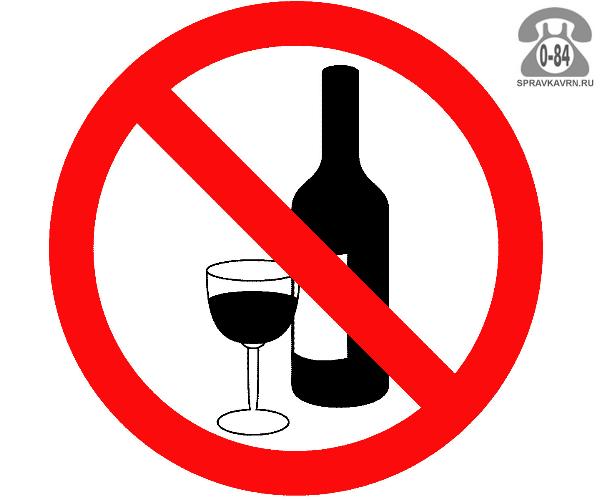 """Алкоголизм имплантация (""""подшивание"""") нет лечение"""