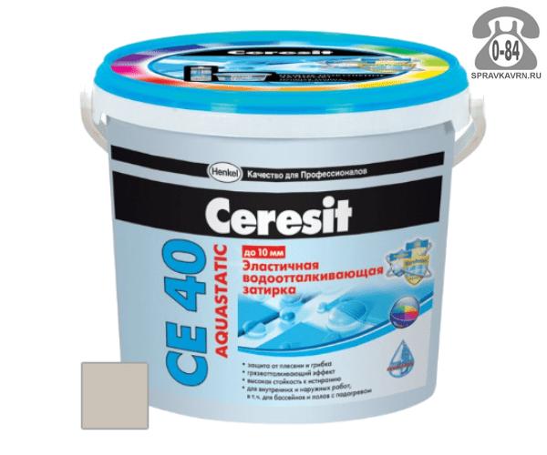 Затирка для плитки Церезит (Ceresit) CE40 Aquastatic, серый, 2 кг