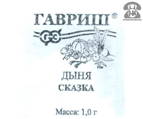 Семена культуры дыня Гавриш (Gavrish) Сказка 1 г белый пакет