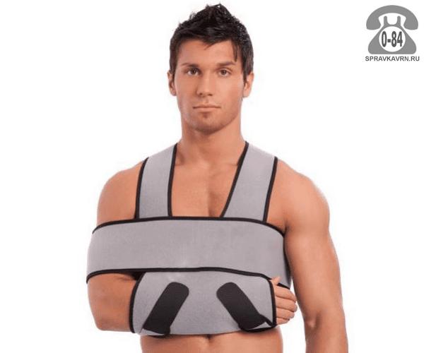 Бандаж ортопедический на верхнюю конечность