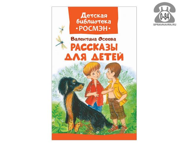 Литература детская рассказы