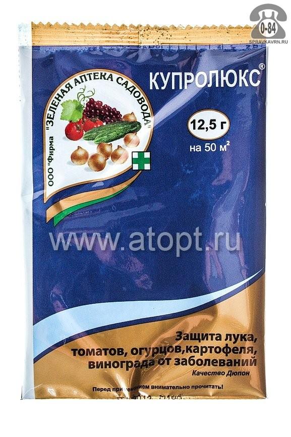 Пестициды Зеленая аптека садовода Купролюкс 12.5 г