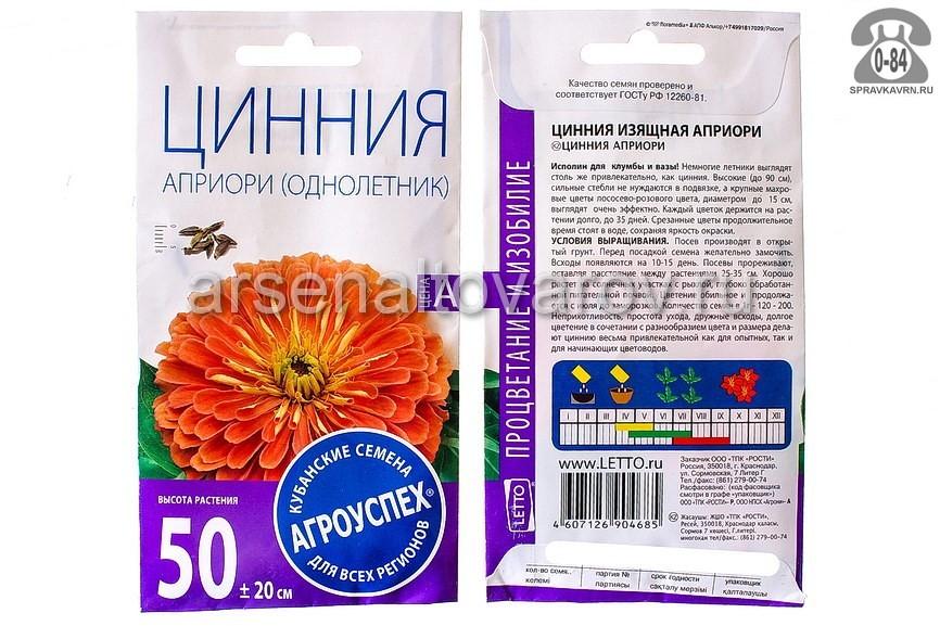 Семена цветов Агроуспех кубанские семена цинния Априори однолетник 0,3 г Россия