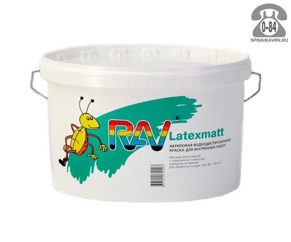 Краска РАВ (RAV) Latexmatt 3.5 кг матовая белая