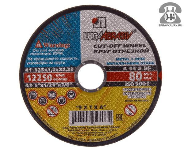 Круг отрезный 125 мм 22.23 мм 1.2 мм металл
