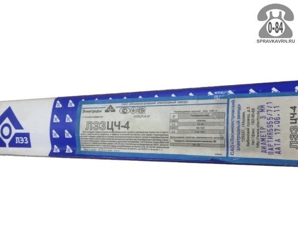 Электрод сварочный ЦЧ-4 4 мм