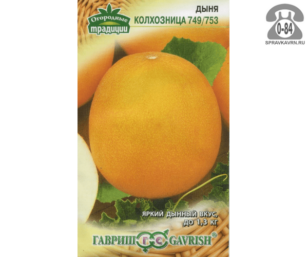 Семена Гавриш (Gavrish) дыня Колхозница среднеспелая 15 шт. Россия