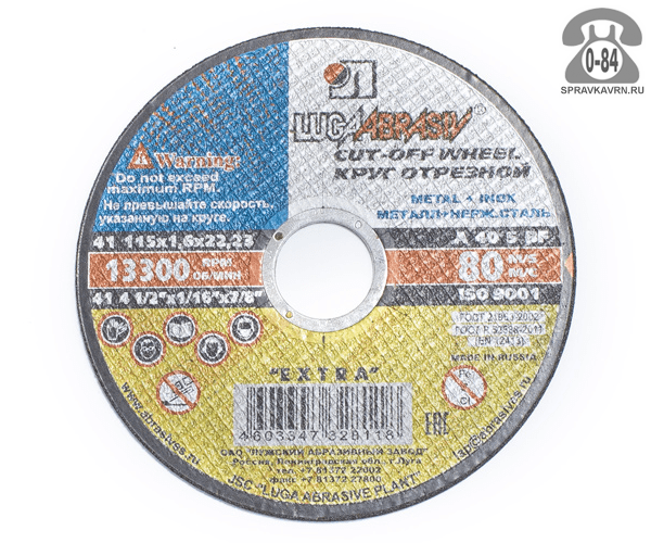 Круг отрезной Луга Абразив (Luga Abrasiv) 1.6мм диаметр 115мм для металл + нержавеющая сталь