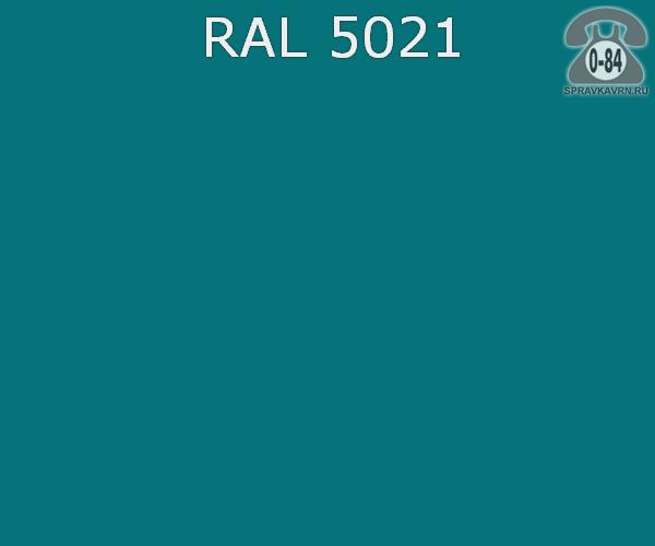 Краска порошковая ФэйХонг (FeiHong) полиэфирная водная синь RAL 5021 Китай
