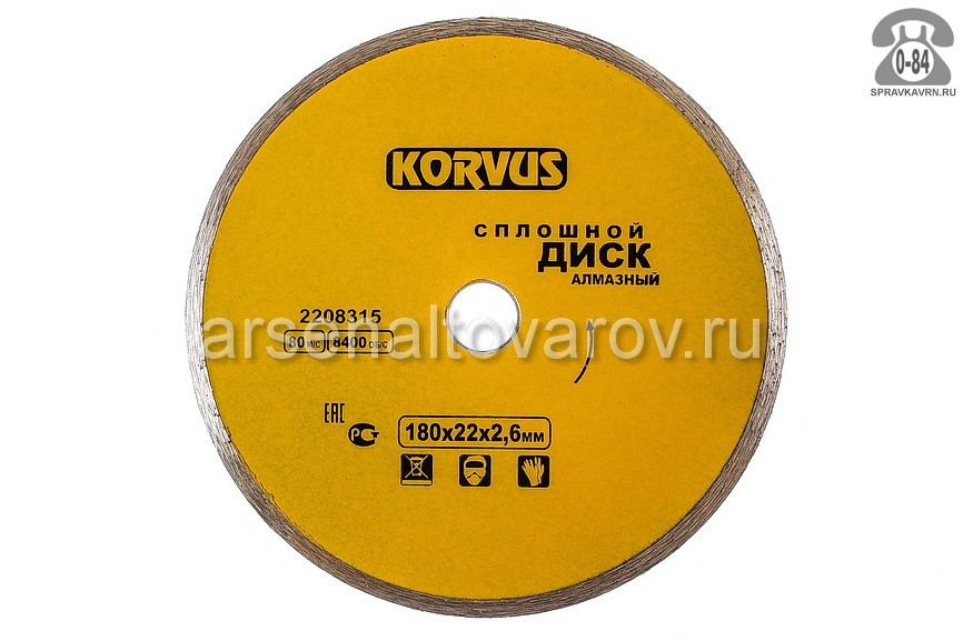 Круг отрезной Корвус (Korvus) 2.6мм диаметр 180мм для бетон + камень + кирпич + гранит