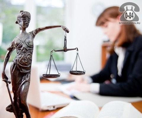 Бесплатная юридическая консультация балаково
