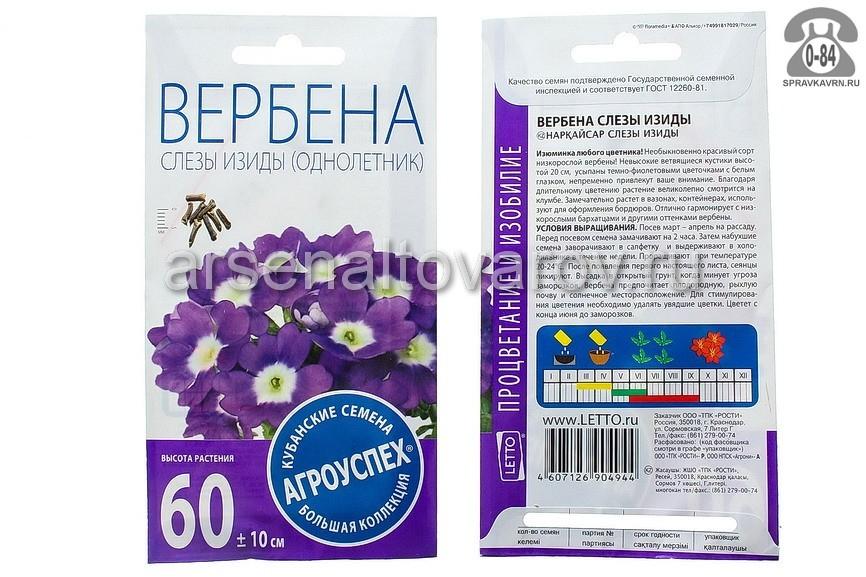 Семена цветов Агроуспех кубанские семена вербена Слезы Изиды однолетник 10 шт Россия