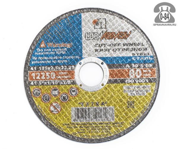 Круг отрезной Луга Абразив (Luga Abrasiv) 2.5мм диаметр 125мм для металл