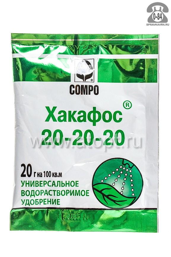 Хакафос (20-20-20) 20 г универсальное удобрение (Сомро Германия)