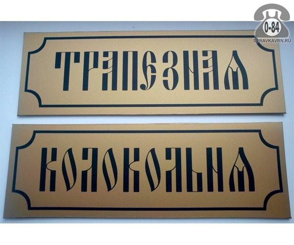 Табличка офисная изготовление на заказ