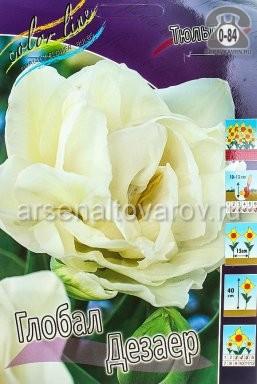 Посадочный материал цветов тюльпан Глобал Дезаер многолетник махровая луковица 10 шт. Нидерланды (Голландия)