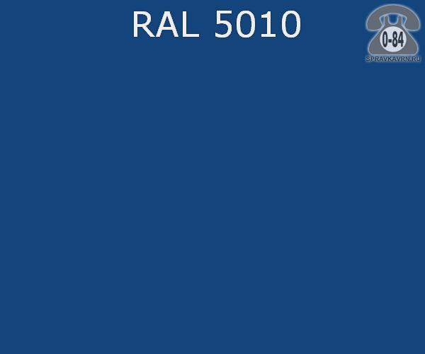 Краска порошковая ФэйХонг (FeiHong) полиэфирная горечавково-синий RAL 5010 Китай