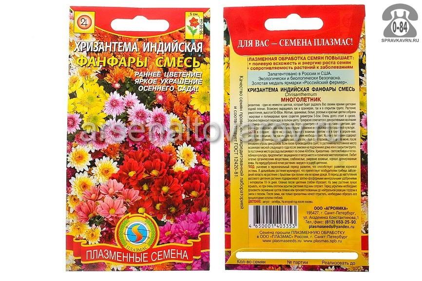 Семена цветов Плазменные семена хризантема Индийская Фанфары смесь многолетник 20 шт Россия
