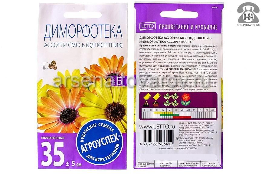 Семена цветов Агроуспех кубанские семена диморфотека Ассортисмесь однолетник 0.2 г Россия
