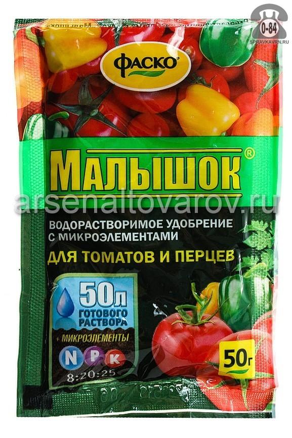 удобрение для томатов и перцев Малышок 50 г (Фаско)