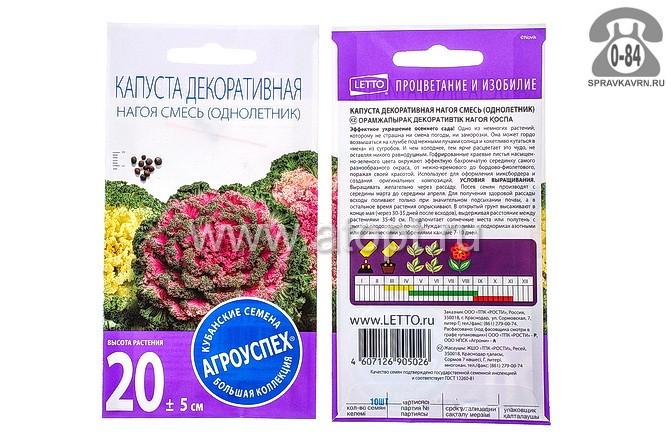Семена цветов Агроуспех кубанские семена капуста декоративная Нагоя однолетник 10 шт Россия