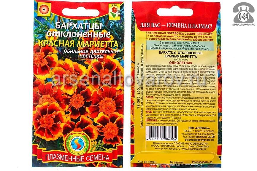 Семена цветов Плазменные семена бархатцы (тагетес) Красная Мариетта однолетник 45 шт Россия