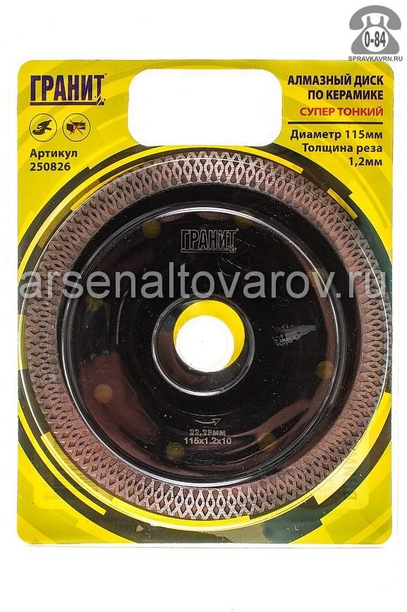 Круг отрезной Гранит 1.2мм диаметр 115мм для керамика (кафель)