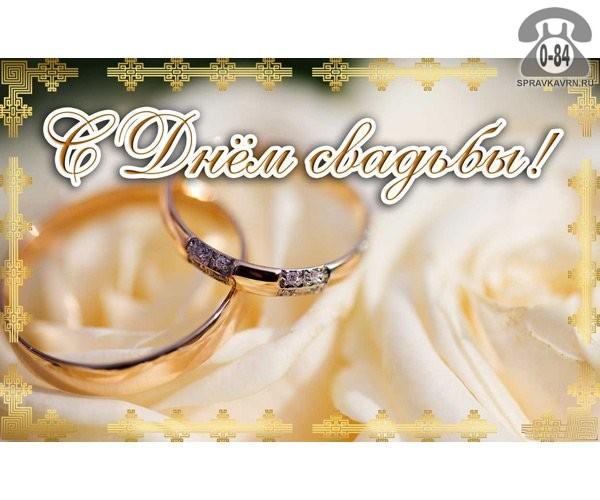 С свадьбой открытки
